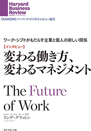 変わる働き方、変わるマネジメント ワーク・シフトがもたらす企業と個人の新しい関係(インタビュー) DIAMOND ハーバード・ビジネス・レビュー論文