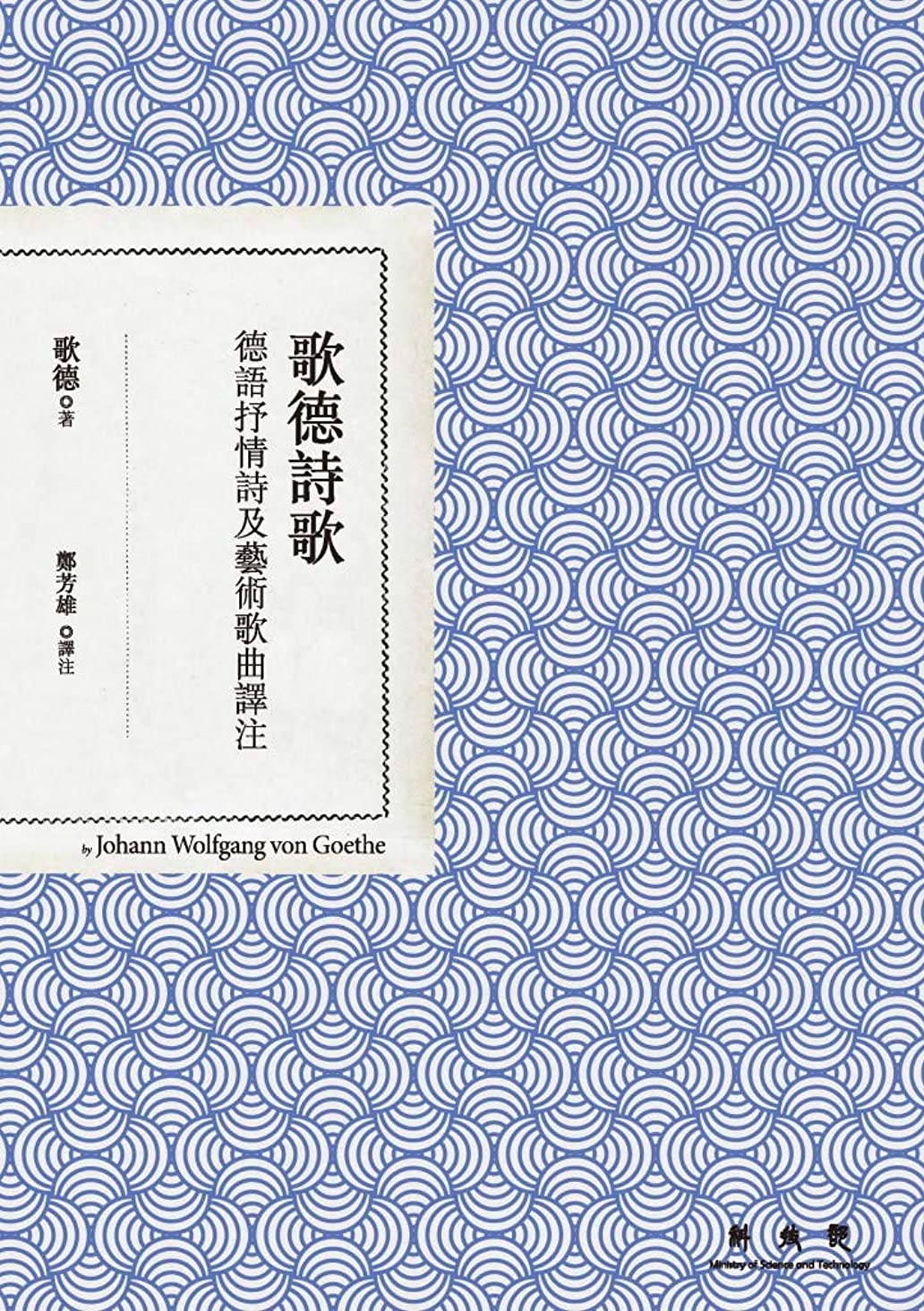 有料軽蔑するキー歌德詩歌:德語抒情詩及藝術歌曲譯注 (Traditional Chinese Edition)