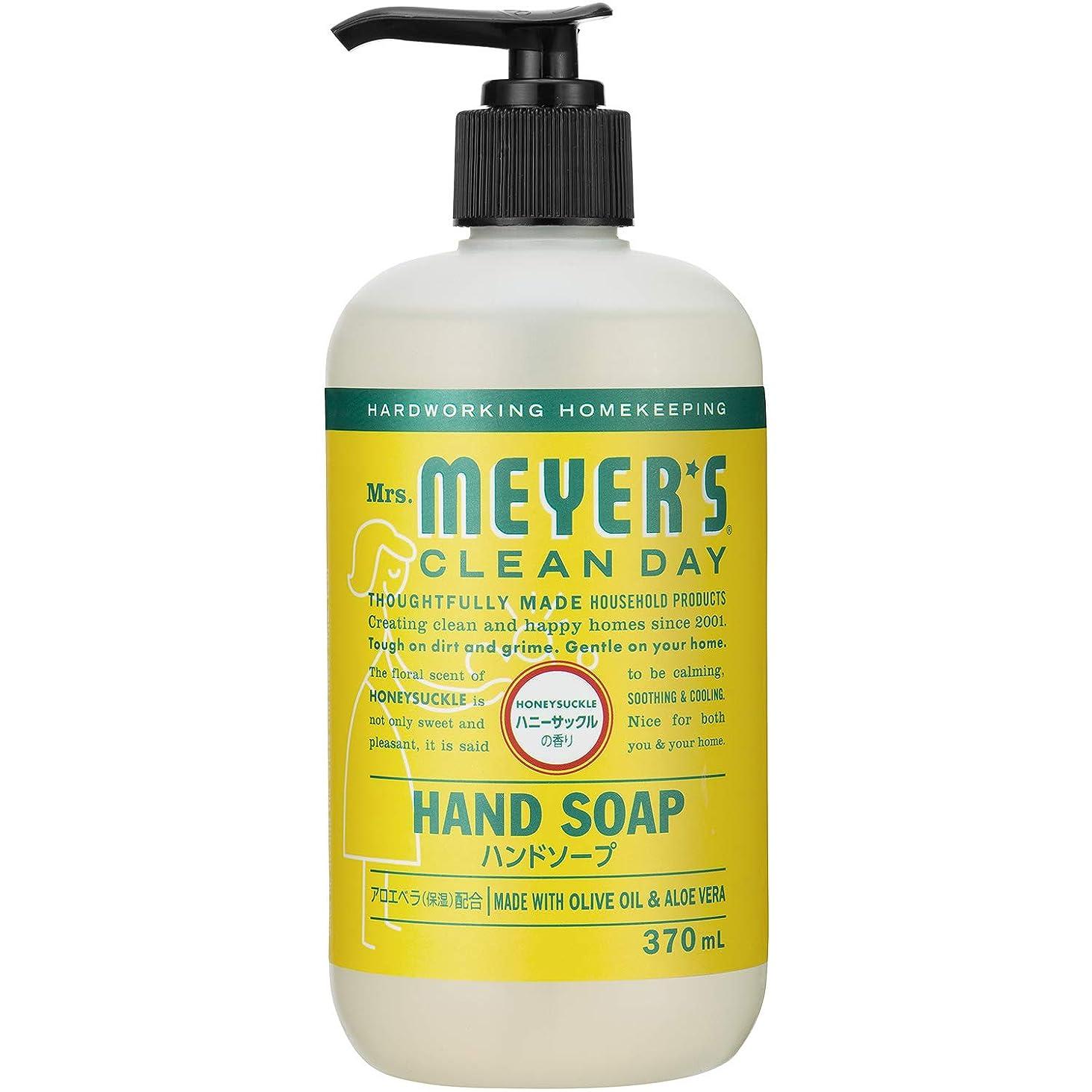 ジャケットポジティブペルーミセスマイヤーズ クリーンデイ(Mrs.Meyers Clean Day) ハンドソープ ハニーサックルの香り 370ml
