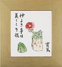 武者小路実篤 色紙 仲よき事は/仲良きことは美しきかな/複製画 (金・ゴールド)