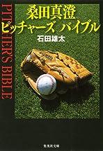 桑田真澄 ピッチャーズ バイブル (集英社文庫)
