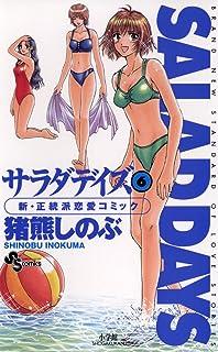 SALAD DAYS(6) (少年サンデーコミックス)