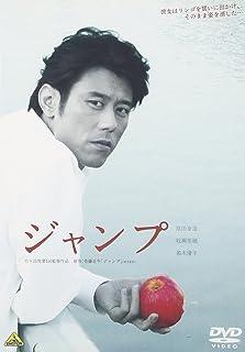 ジャンプ [DVD]