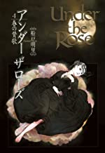 表紙: Under the Rose (4) 春の賛歌 (バーズコミックス デラックス) | 船戸明里