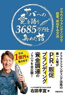 サバへの愛を語り3685万円を集めた話 クラウドファンディングで起業、成功する方法