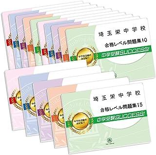 埼玉栄中学校2ヶ月対策合格セット問題集(15冊)