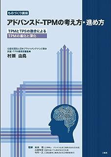 アドバンスド-TPMの考え方・進め方 ―TPMとTPSの融合によるTPMの進化と深化― (ものづくり講座)