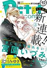プチコミック 2018年10月号(2018年9月7日発売) [雑誌]