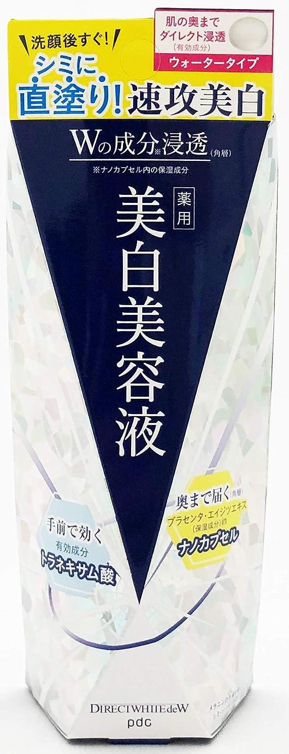 石化する酸素出力ダイレクトホワイトdeW 薬用美白美容液 50ml