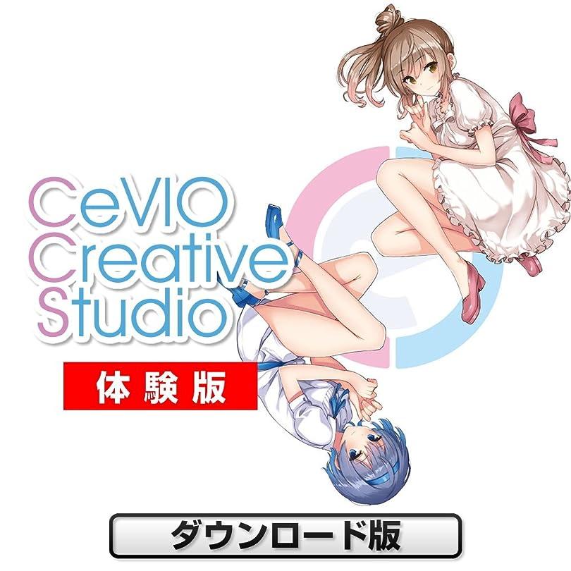 刃クロニクル順応性CeVIO Creative Studio 6 無料体験版 |ダウンロード版