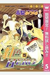 紅色HERO【期間限定無料】 5 (マーガレットコミックスDIGITAL) Kindle版