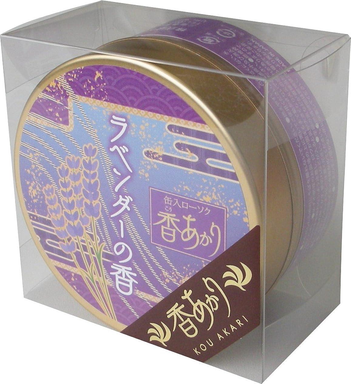 メディック規制簡単な缶入ローソク 香あかり ラベンダーの香