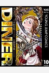 DINER ダイナー 10 (ヤングジャンプコミックスDIGITAL) Kindle版