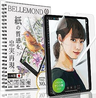 ベルモンド iPad Pro 12.9 ペーパー 紙 ライク フィルム ケント紙のような描き心地 (第5世代 2021 / 第4世代 2020 / 第3世代 2018) 日本製 液晶保護フィルム 反射防止 指紋防止 気泡防止 BELLEMOND...