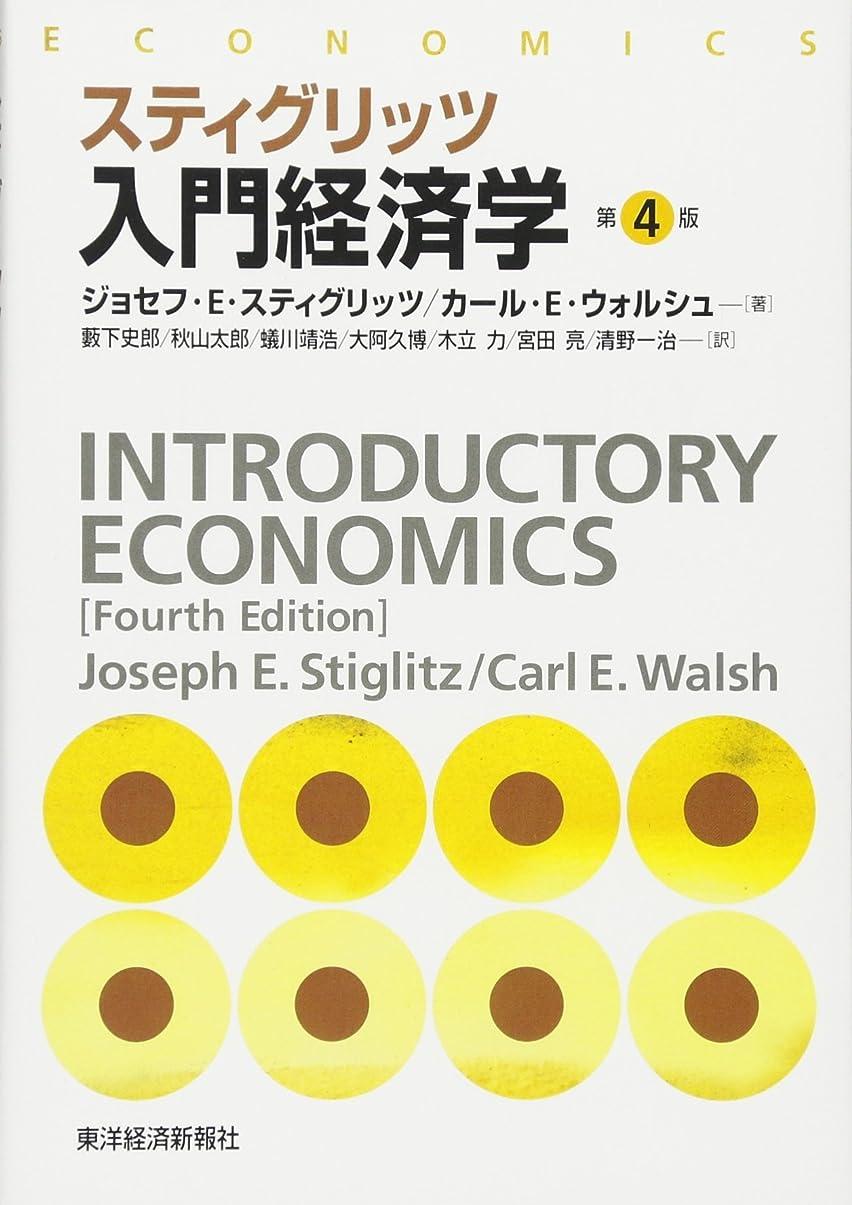 問題推測症候群スティグリッツ入門経済学 第4版