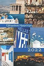 2022 Ημερολόγιο / Planner (in Greek): Greek Weekly Planner with Saints & Name Days