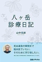 表紙: 八ヶ岳診療日記 | 山中 克郎