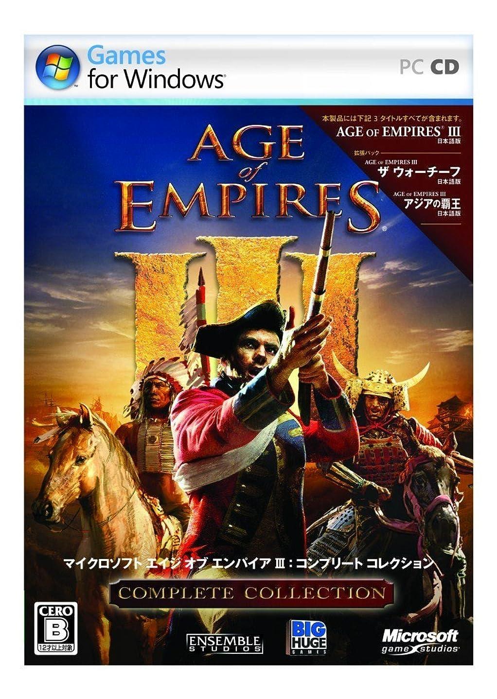 ファーザーファージュ動脈製造業Age of Empires III : Complete Collection