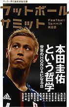 表紙: フットボールサミット第8回 本田圭佑という哲学 世界のHONDAになる日 | 『フットボールサミット』議会