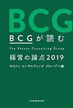 表紙: BCGが読む 経営の論点2019 (日本経済新聞出版)   ボストンコンサルティンググループ