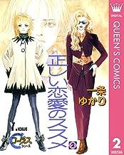 表紙: 正しい恋愛のススメ 2 (クイーンズコミックスDIGITAL) | 一条ゆかり