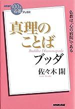表紙: NHK「100分de名著」ブックス ブッダ 真理のことば NHK「100分de名著」ブックス | 佐々木 閑