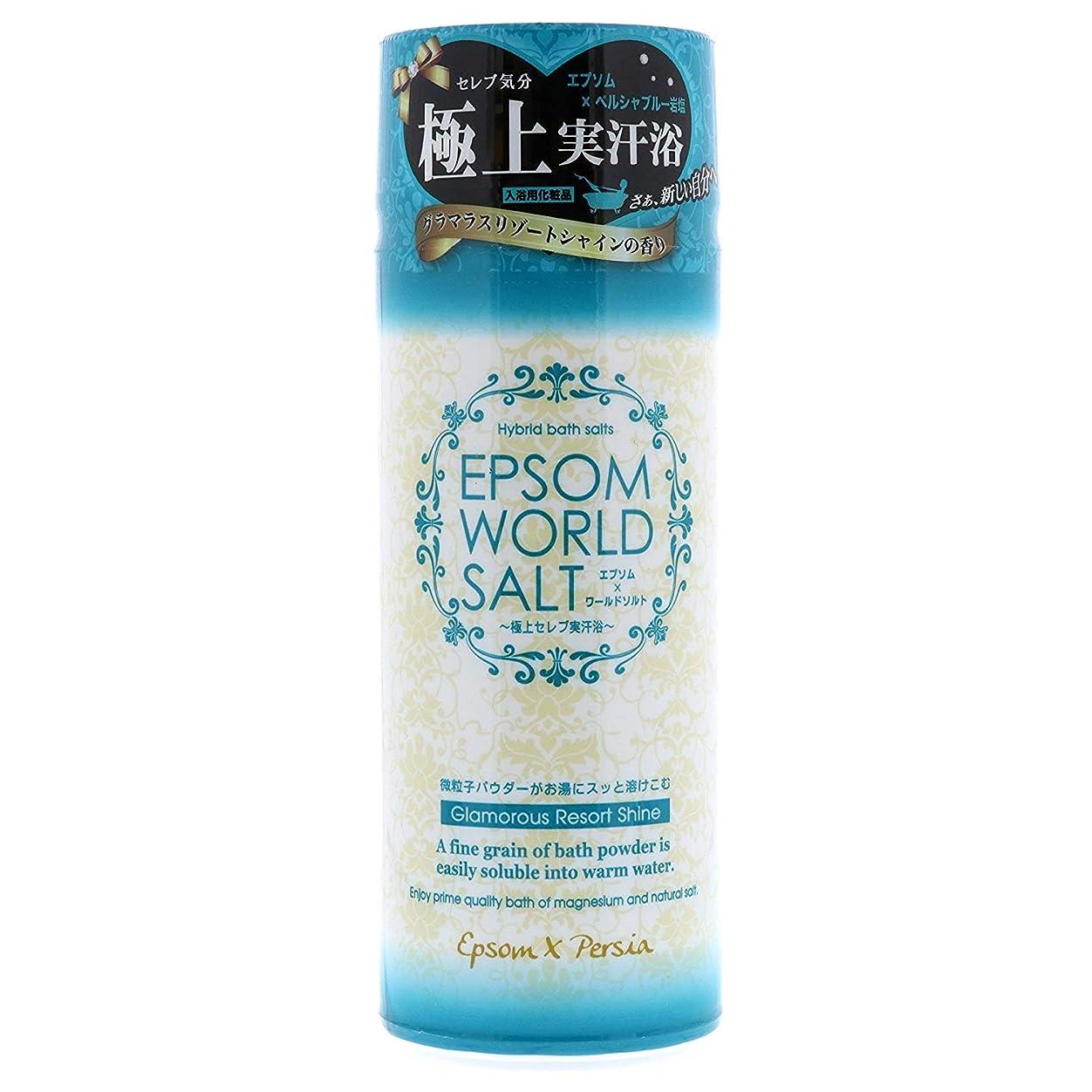 ジュースミットフィットネスエプソムワールドソルト グラマラスリゾートシャインの香り ボトル 500g