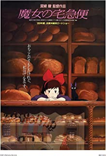 Kiki's Delivery Service Studio Ghibli Poster Art Print by onthewall
