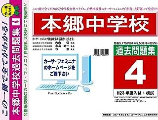 本郷中学校【東京都】 H24年度用過去問題集4(H23+模試)