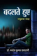 Badalte Huye (Hindi Edition)