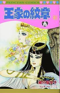 王家の紋章(61)(プリンセス・コミックス)