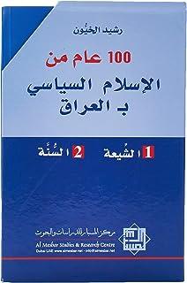 الإسلام السياسي بـ العراق ( الشيعة - السنّة )
