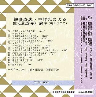 花もよCDシリーズ 001 道成寺〈前半〉