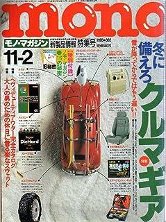 mono (モノ) マガジン 1995年 11/2号 [雑誌]