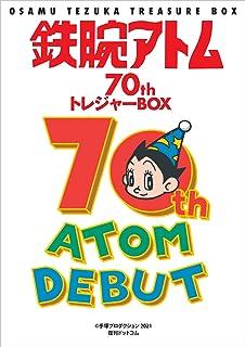 鉄腕アトム70th トレジャーBOX [FAMILY TIME]