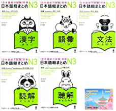 JLPT Level N3 Nihongo So-matome for Learning Japanese 5 Book Set , Kanji , Vocabulary , Grammar , Reading & Listening Comprehension , Sticky Notes