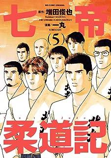 七帝柔道記(5) (ビッグコミックス)