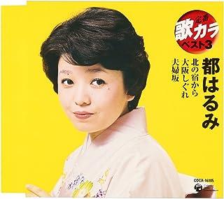 定番 歌カラ ベスト3 北の宿から/夫婦坂/大阪しぐれ