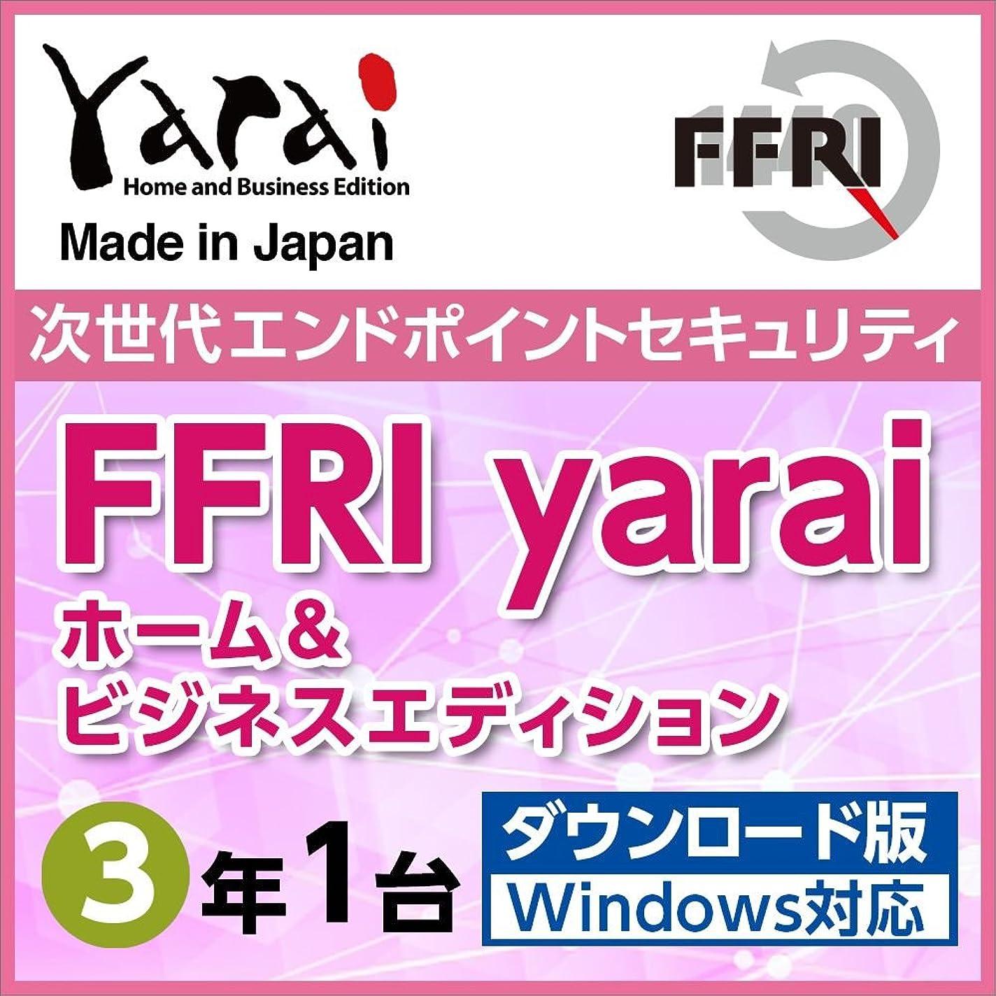 政策怪物欠かせないFFRI yarai Home and Business Edition Windows対応 (3年/1台版) ダウンロード版