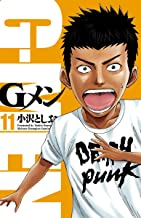 表紙: Gメン 11 (少年チャンピオン・コミックス) | 小沢としお