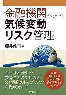 金融機関のための気候変動リスク管理