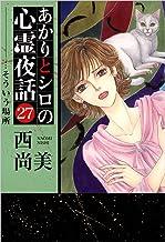 表紙: あかりとシロの心霊夜話 27巻   西 尚美