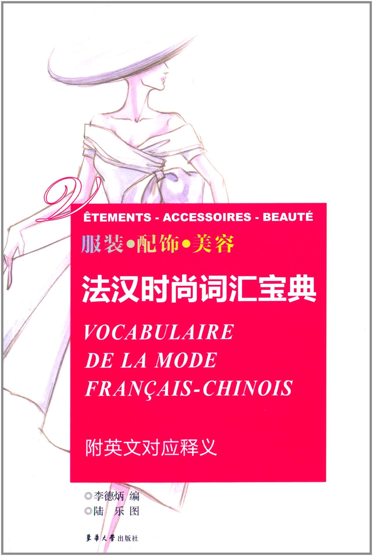 ドレッシング記事+アクセサリー記事(全2巻セット)