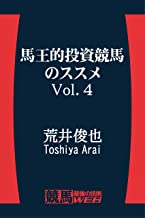 Horse Race Win By The BAOU volume4 BAOUTEKI TOUSIKEIBANO SUSUME (KEIBA SAIKYOUNOHOUSOKUWEBU BUKKUSU) (Japanese Edition)
