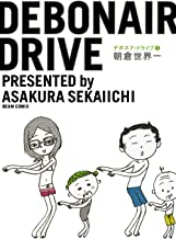 表紙: デボネア・ドライブ1 (ビームコミックス) | 朝倉 世界一