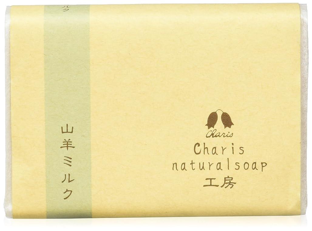 生地図瞑想カリス ナチュラルソープ工房 山羊ミルク石鹸 90g [コールドプロセス製法]