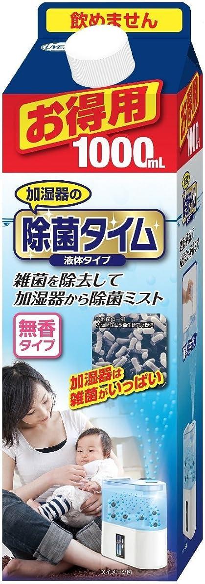 軍隊かすかな有毒な除菌タイム 加湿器用 液体タイプ お得用 1000mL×2個