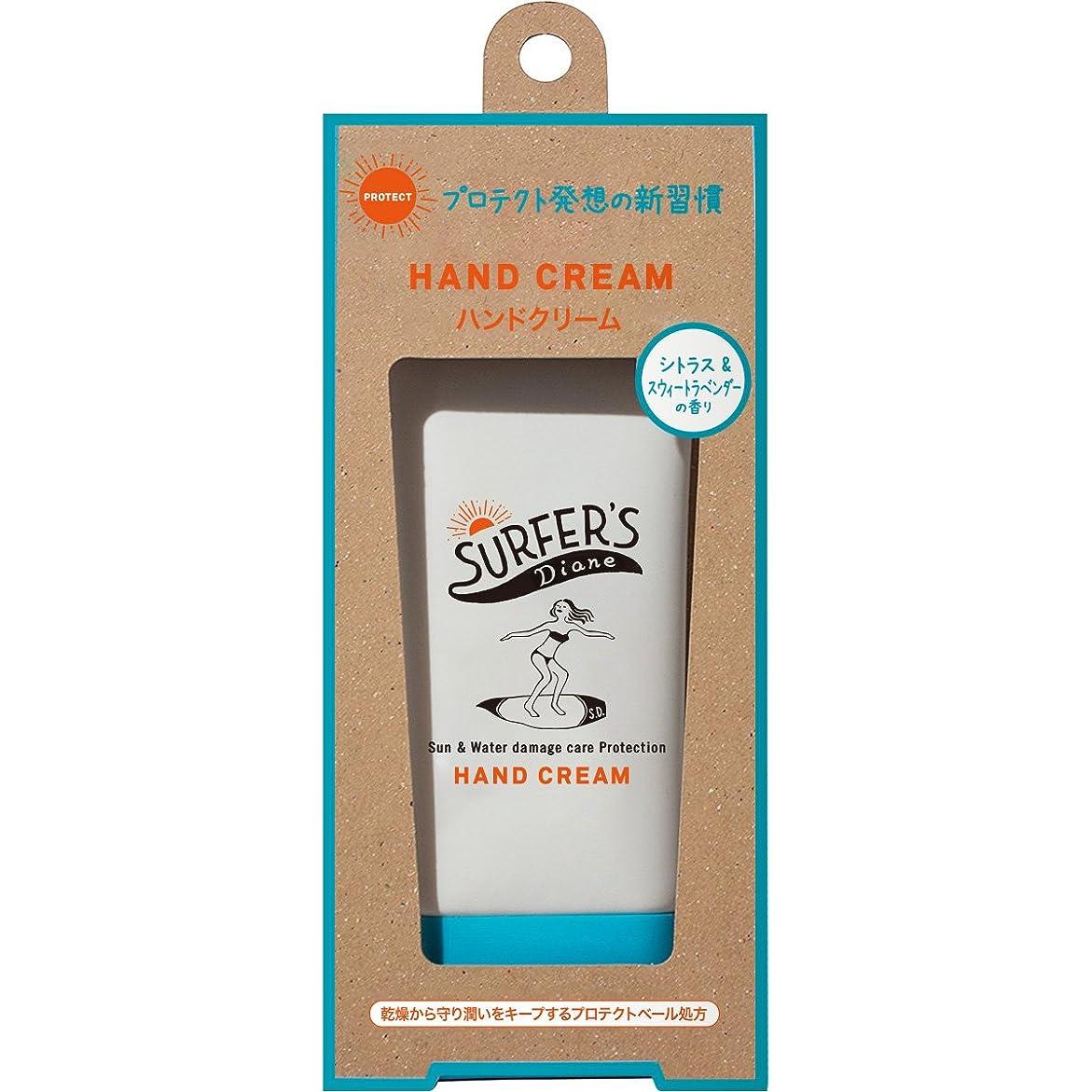 縁石山岳通行料金サーファーズダイアン プロテクト ハンドクリーム シトラス&スウィートラベンダーの香り 50g