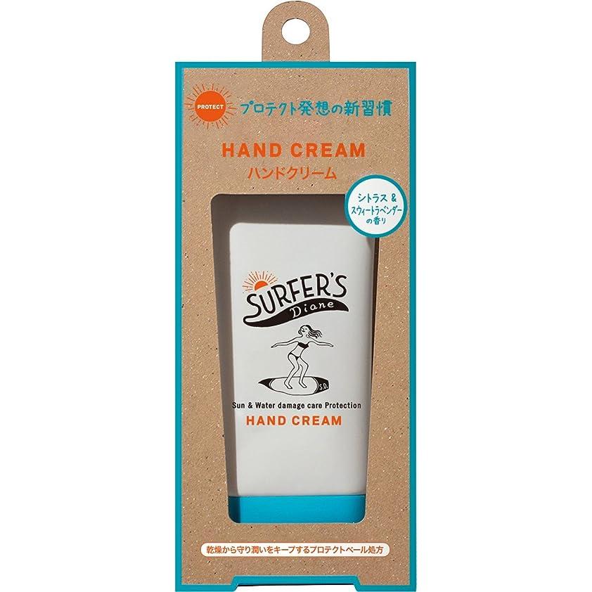 ソロベルハードウェアサーファーズダイアン プロテクト ハンドクリーム シトラス&スウィートラベンダーの香り 50g