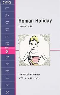 ローマの休日 Roman Holiday (ラダーシリーズ Level 2)